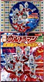 コロちゃんパック 最新ウルトラマン主題歌スーパーベスト(3)