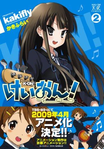 けいおん! (2) (まんがタイムKRコミックス)