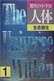 生命誕生 (NHKサイエンススペシャル 驚異の小宇宙・人体)