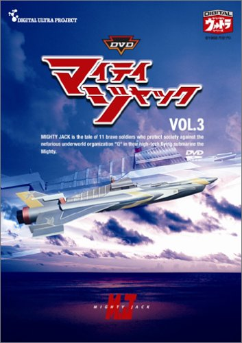 マイティジャック Vol.3 [DVD]
