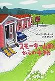 スモーキー山脈からの手紙 (児童図書館・文学の部屋)