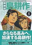 取締役島耕作 (8) (モーニングKC (1425))