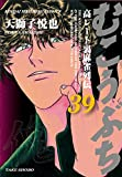 むこうぶち 高レート裏麻雀列伝(39) (近代麻雀コミックス)