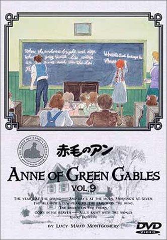 赤毛のアン(9) [DVD]
