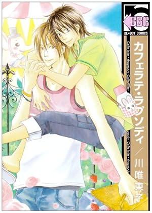 カフェラテ・ラプソディ (ビーボーイコミックス)