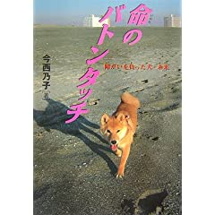 命のバトンタッチ—障がいを負った犬・未来 (イワサキ・ノンフィクション)
