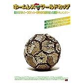 ホームレス・ワールドカップ [DVD]