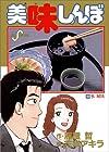 美味しんぼ 第60巻 1997-01発売