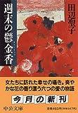 週末の鬱金香(チューリップ) (中公文庫)