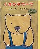 くまの子ウーフ (ポプラ社の創作童話 11)