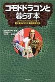 コモドドラゴンと暮らす本―シロナガスクジラからパンダまで驚天動地の巨大動物飼育読本