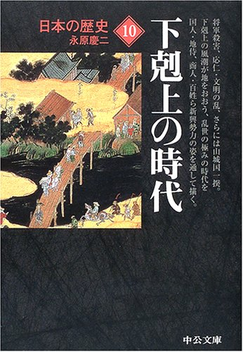 日本の歴史〈10〉下克上の時代 (中公文庫)