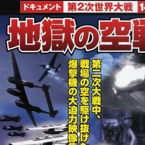 第2次世界大戦14 地獄の空戦 [DVD]