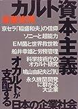 カルト資本主義—オカルトが支配する日本の企業社会