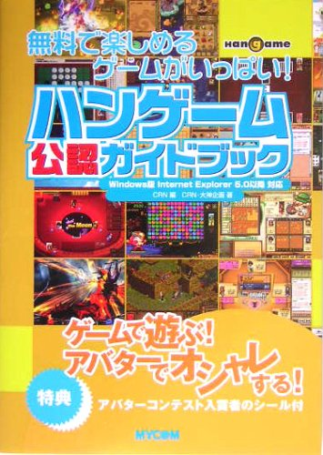 ハンゲーム公認ガイドブック