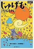 じゅげむ JUGEM From Rakugo-日本語&英語 CD付絵本