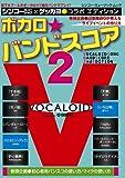 ボカロ☆バンドスコア Vol.2 (シンコー・ミュージックMOOK)