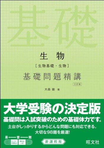生物(生物基礎・生物)基礎問題精講 三訂版