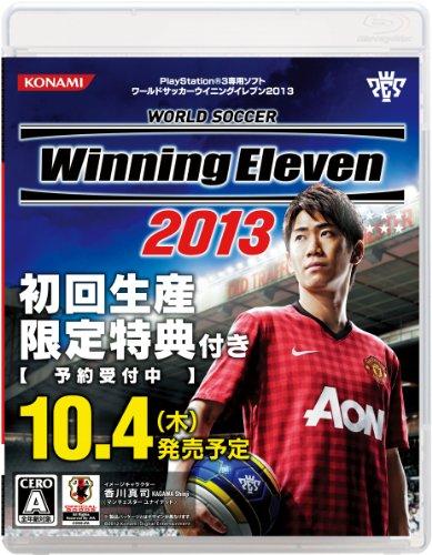 ワールドサッカーウイニングイレブン2013