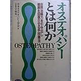 オステオパシーとは何か―自然治癒力を引き出し健康を回復させる手技療法