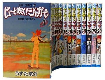 ピューと吹く!ジャガー1-20巻 セット (ジャンプ・コミックス)