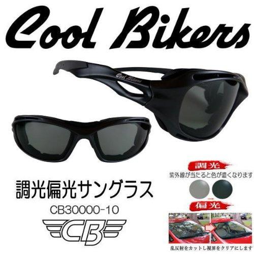 【クールバイカーズ】調光偏光レンズ 色が変わる&ギラツキもカット W機能 COOLBIKERS CB30000-10