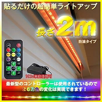 26万色選択可能LEDテープライト【クリアジェル防滴タイプ】 (GT-SET5050RGB-2M2A-CN6)リモコン操作、多用途、明るさ調節可能!LEDテープライト 間接照明 防水 2m リモコン操作 調光 調色 RGB LEDスリップス LED照明 看板照明 棚下照明