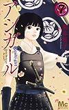アシガール(7): マーガレットコミックス