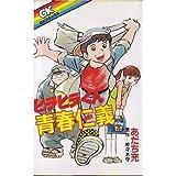 ヒラヒラくん青春仁義 (GKコミックス)