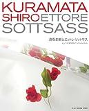 倉俣史朗とエットレ・ソットサス―21_21 DESIGN SIGHT Exhibition Book