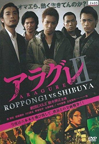 アラグレII ROPPONGI V.S. SHIBUYA
