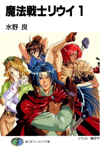 魔法戦士リウイ1<魔法戦士リウイ> (富士見ファンタジア文庫)