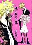 狂い咲きの花 (1) (ウィングス・コミックス)