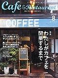 カフェ&レストラン 2015年 08 月号 [雑誌]