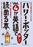 ハリーポッターVol4が英語で楽しく読める本 ハリーポッターが英語で楽しく読める本