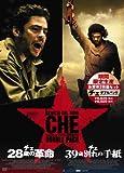 チェ ダブルパック (「28歳の革命」&「39歳別れの手紙」) [DVD]