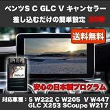 ベンツTVキャンセラー E2Plug Type03 for Benz C(W205) S(W222) GLC(X253) S-Coupe(W217) V(W447)