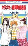 キラメキ☆銀河町商店街 第4巻 (花とゆめCOMICS)