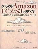 クラウド Amazon EC2/S3のすべて~実践者から学ぶ設計/構築/運用ノウハウ~ (ITpro BOOKs)