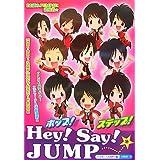 �z�b�v!�X�e�b�v!Hey!Say!JUMP�X�^�b�tJUMP�ɂ��