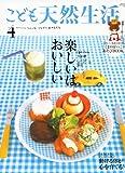 こども天然生活 4―たのしむこそだておやそだて (4) (CHIKYU-MARU MOOK 別冊天然生活)