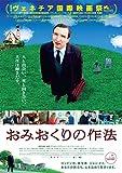 おみおくりの作法 [Blu-ray]