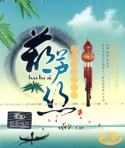 葫芦丝 月光下的凤尾竹 3CD