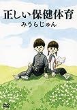 みうらじゅんの正しい保健体育 [DVD]