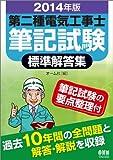 2014年版 第二種電気工事士筆記試験標準解答集
