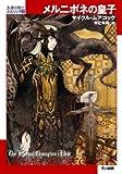 メルニボネの皇子: 1 (永遠の戦士エルリック)
