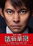 連続ドラマW 株価暴落 Blu-ray BOX