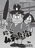 珍豪ムチャ兵衛のアニメ画像