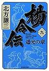 楊令伝 9 遥光の章 (集英社文庫)
