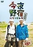 今夜野宿になりまして Vol. 1 多摩川編 [DVD]